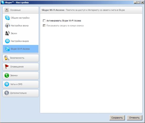 Вход в скайп на свою страницу  Вход  RemTvcom